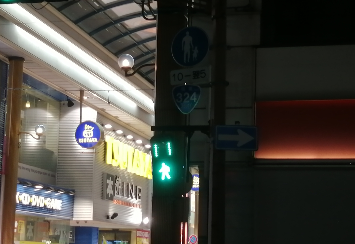 f:id:japan_route:20191230204721j:plain