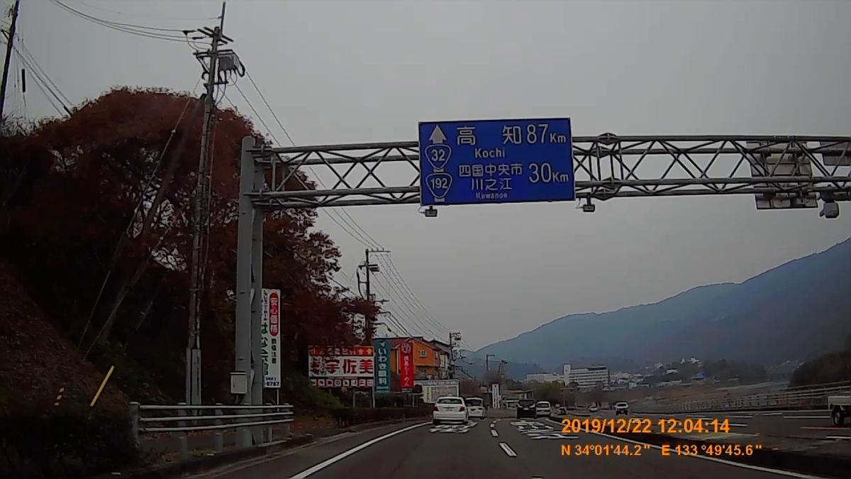f:id:japan_route:20200111170927j:plain