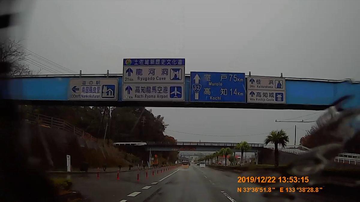 f:id:japan_route:20200111173136j:plain