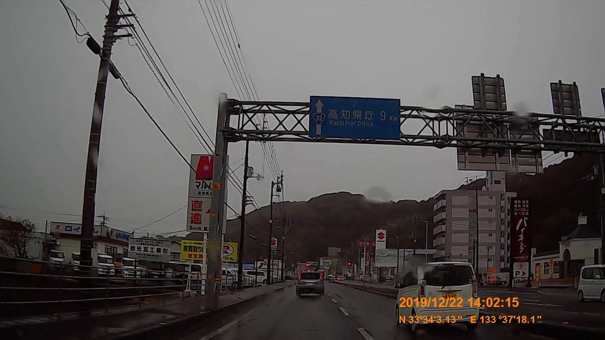 f:id:japan_route:20200111173347j:plain