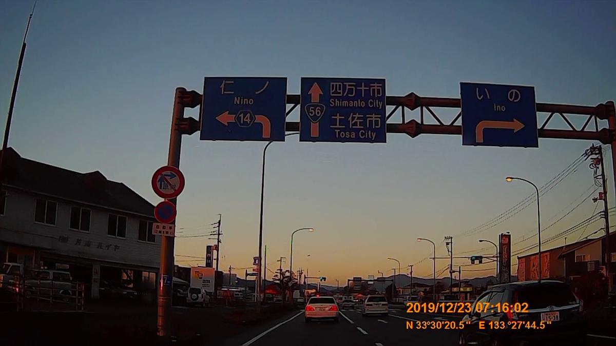 f:id:japan_route:20200113162406j:plain