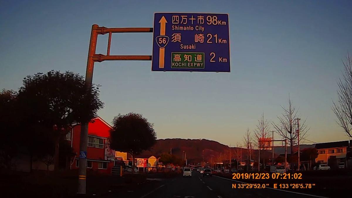 f:id:japan_route:20200113162430j:plain