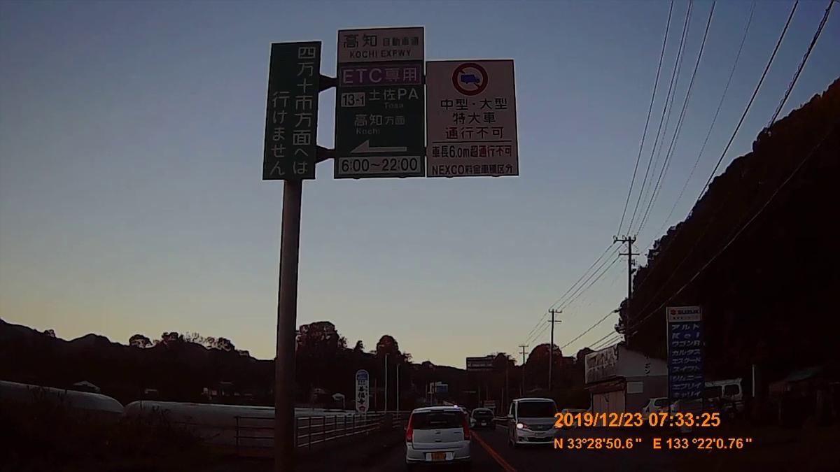 f:id:japan_route:20200113162538j:plain