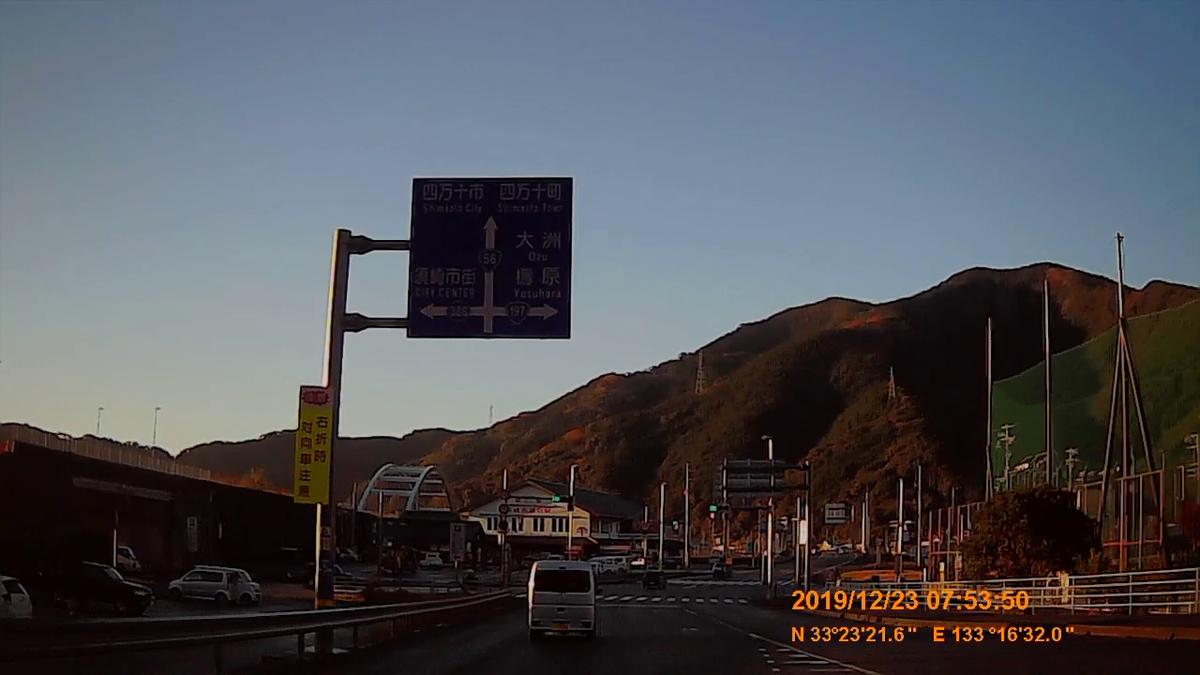 f:id:japan_route:20200113162900j:plain