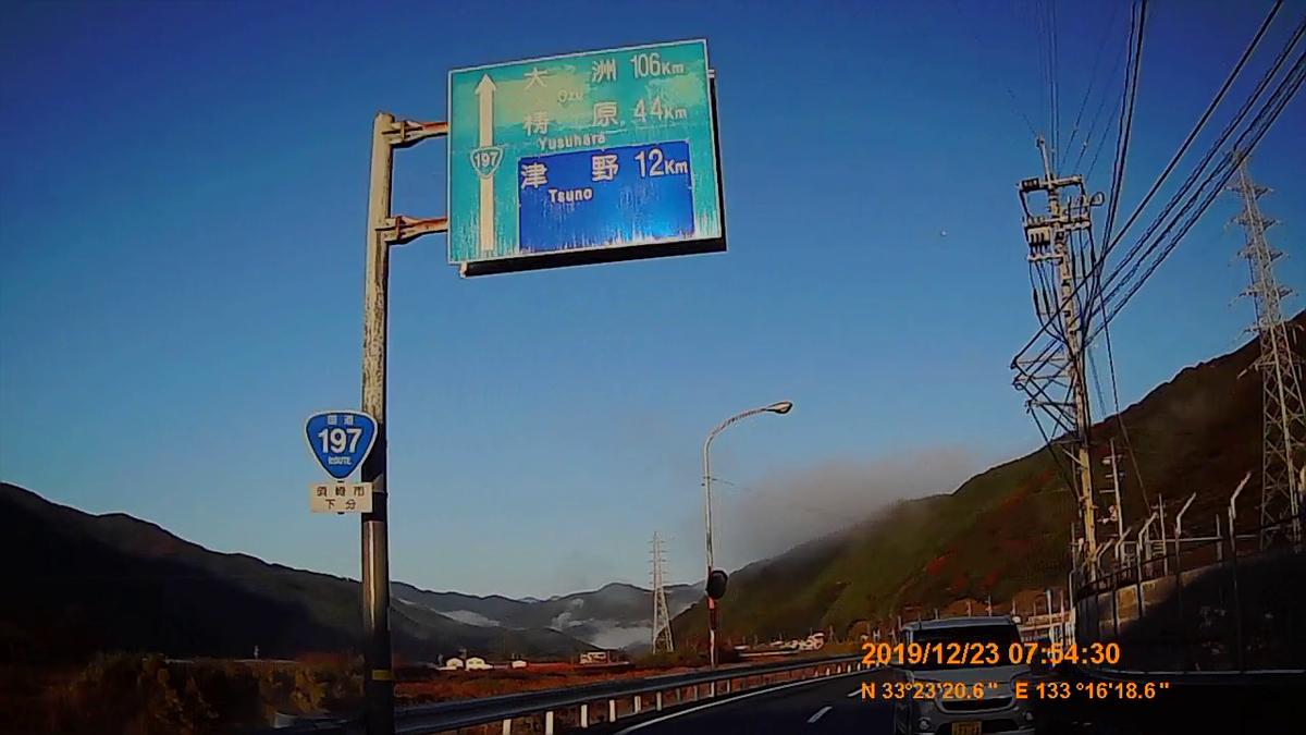 f:id:japan_route:20200113162929j:plain