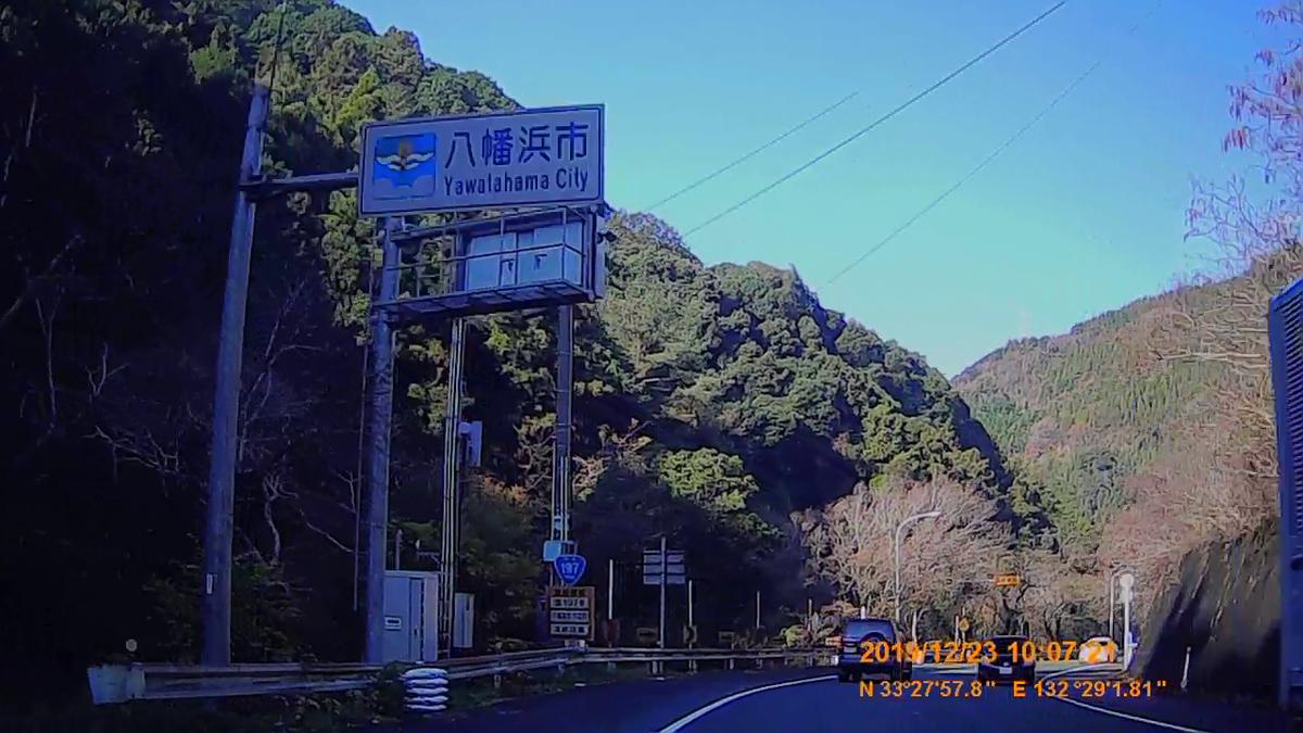 f:id:japan_route:20200113170939j:plain