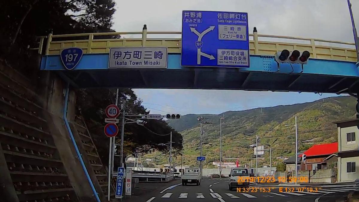 f:id:japan_route:20200113172658j:plain