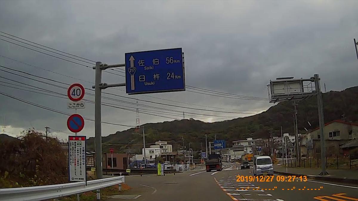 f:id:japan_route:20200115210154j:plain