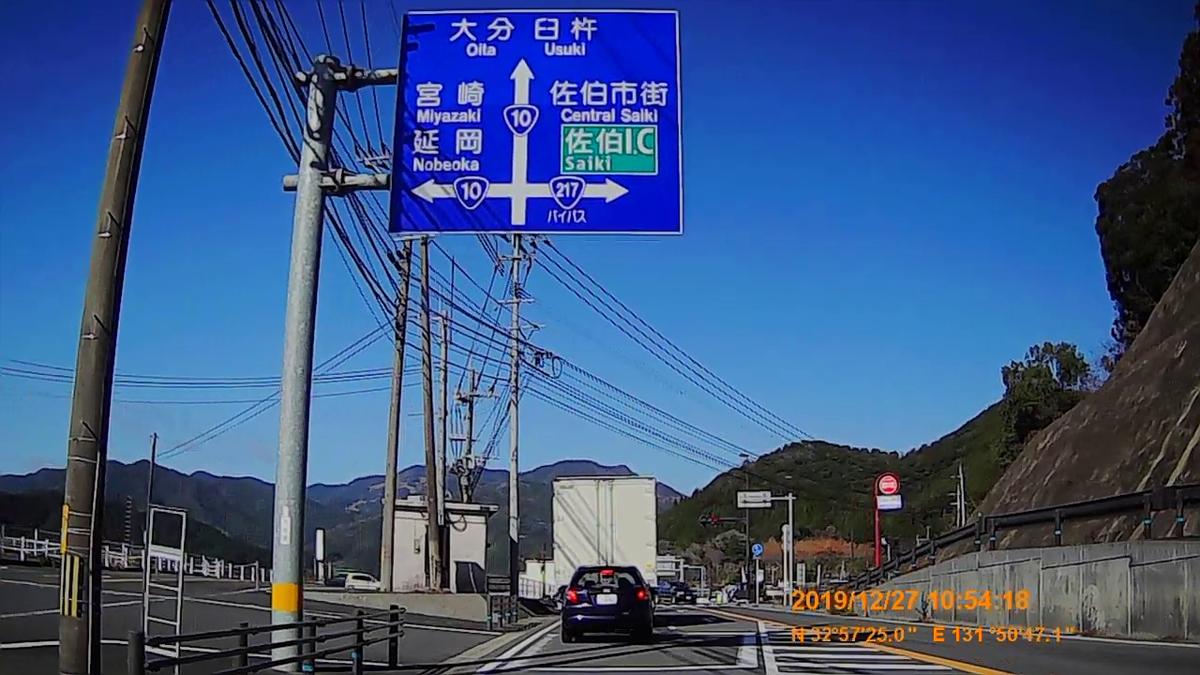f:id:japan_route:20200115212436j:plain