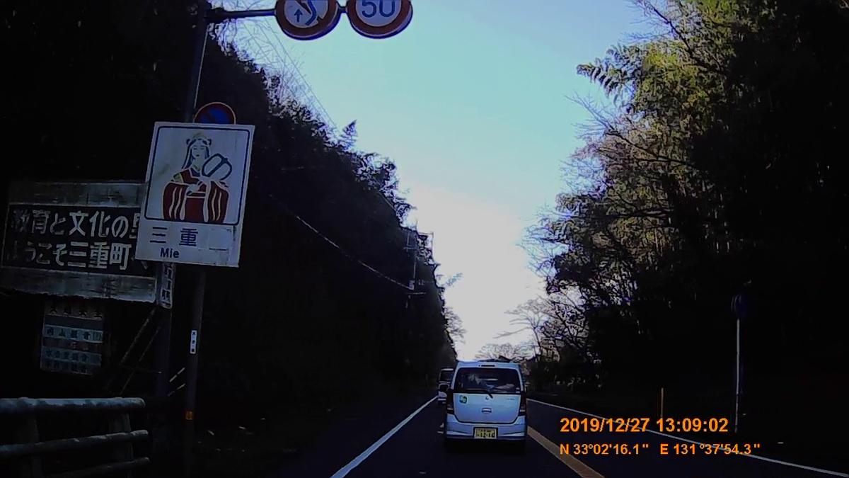 f:id:japan_route:20200119154945j:plain