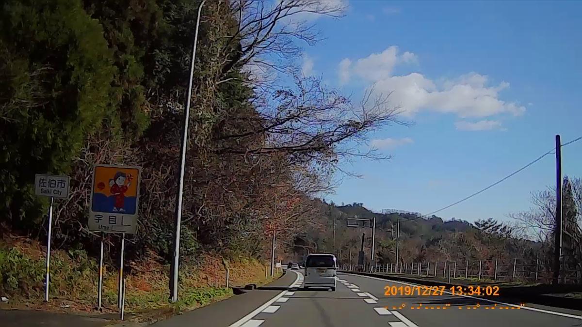 f:id:japan_route:20200119155458j:plain