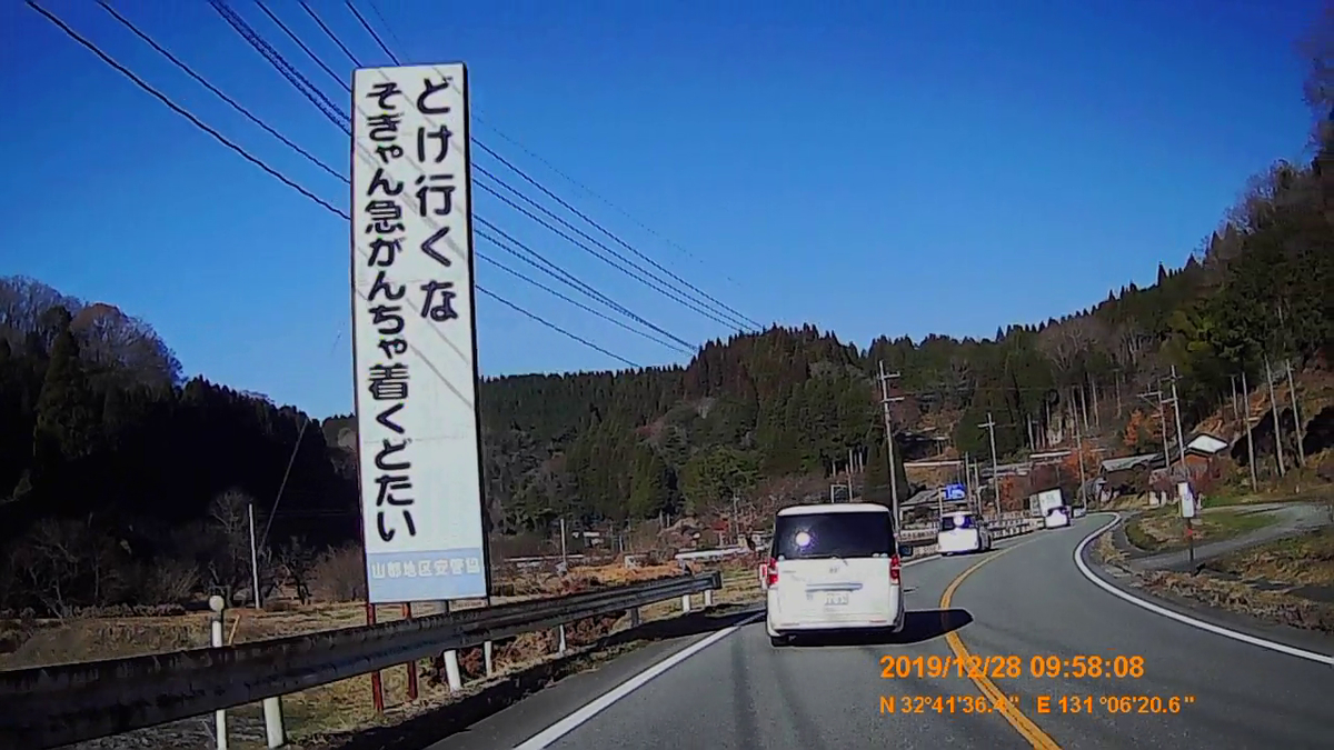 f:id:japan_route:20200121210214j:plain
