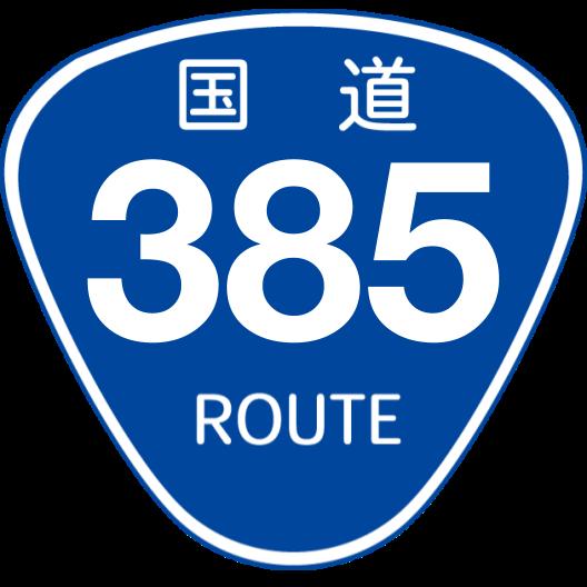 f:id:japan_route:20200124173600p:plain