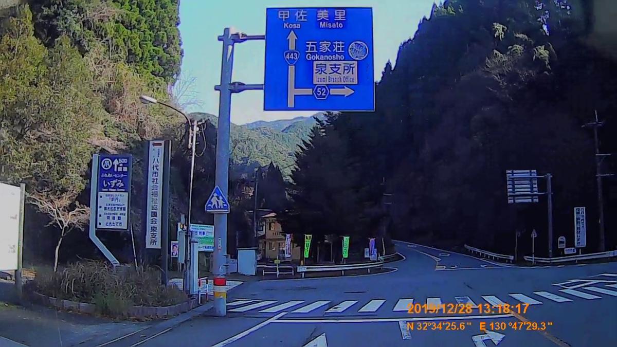 f:id:japan_route:20200124175518j:plain