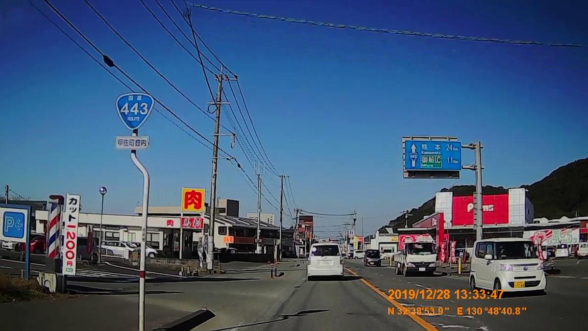 f:id:japan_route:20200124175926j:plain