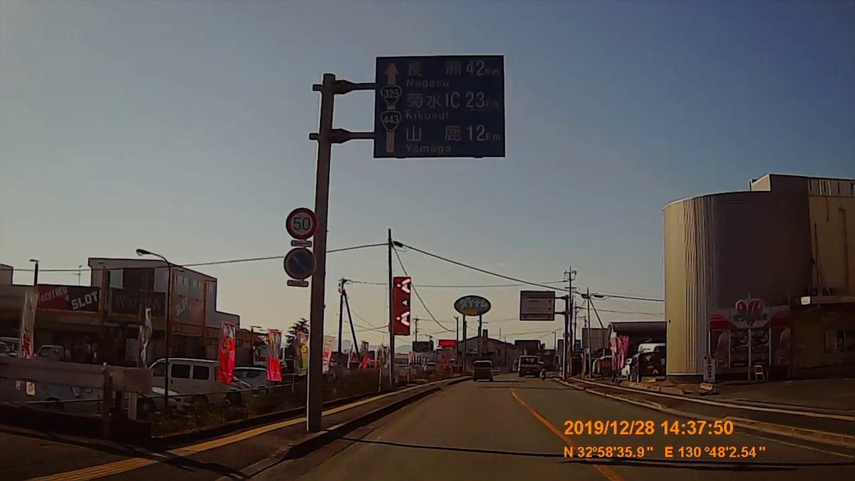 f:id:japan_route:20200124180949j:plain