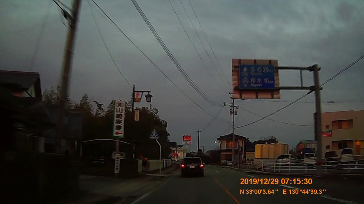 f:id:japan_route:20200124181227j:plain