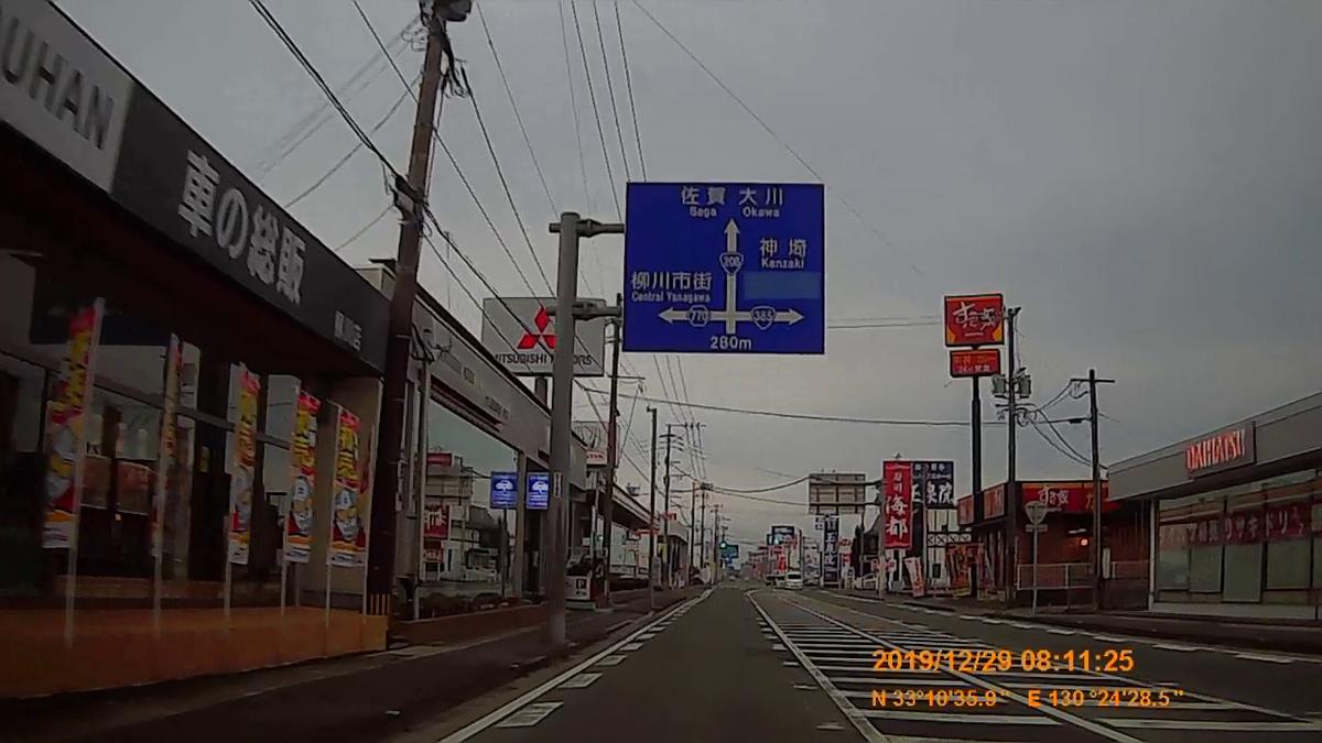 f:id:japan_route:20200124182210j:plain