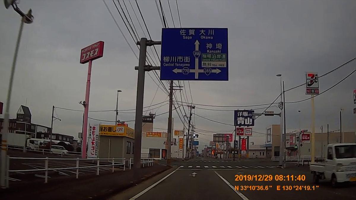 f:id:japan_route:20200124182220j:plain