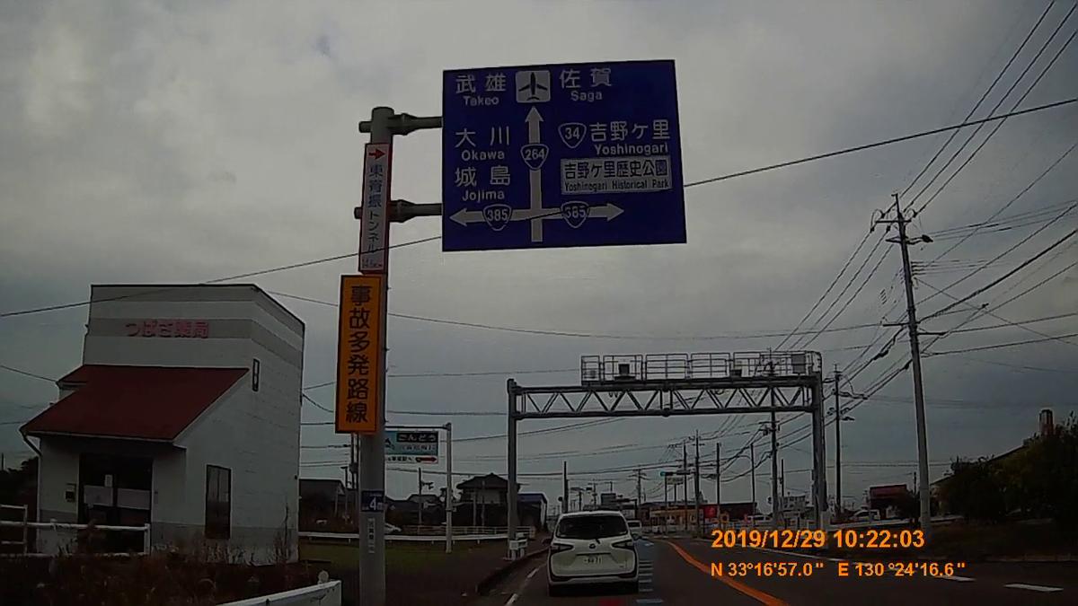 f:id:japan_route:20200202154555j:plain