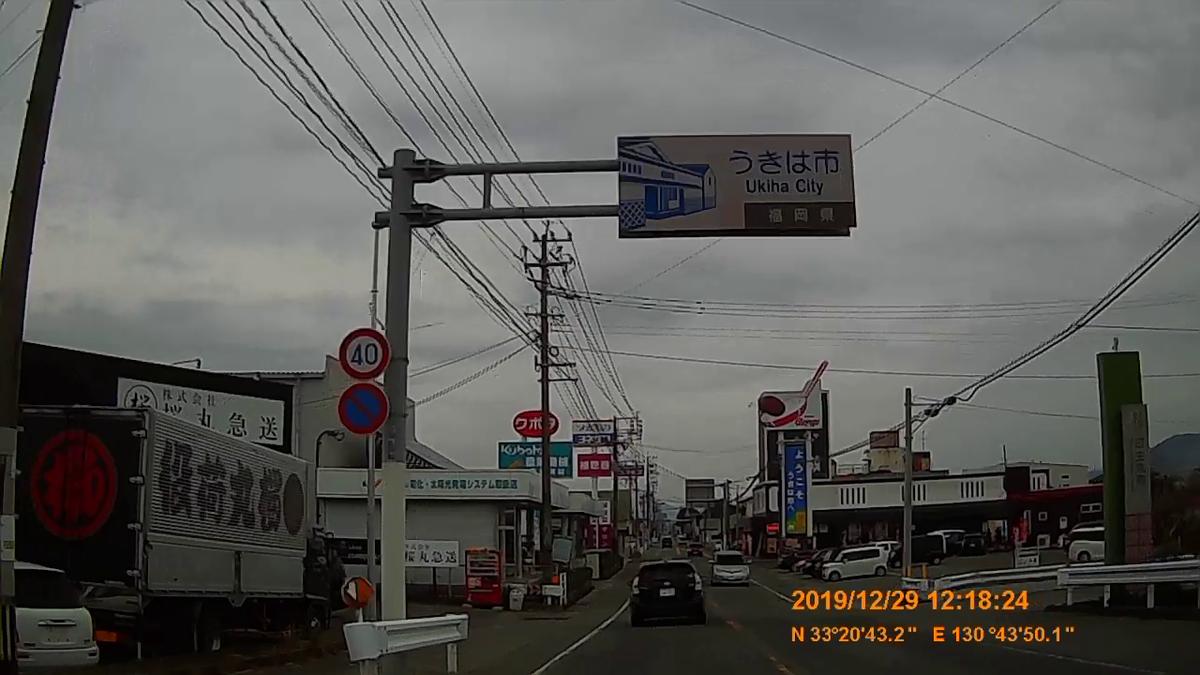 f:id:japan_route:20200215152510j:plain
