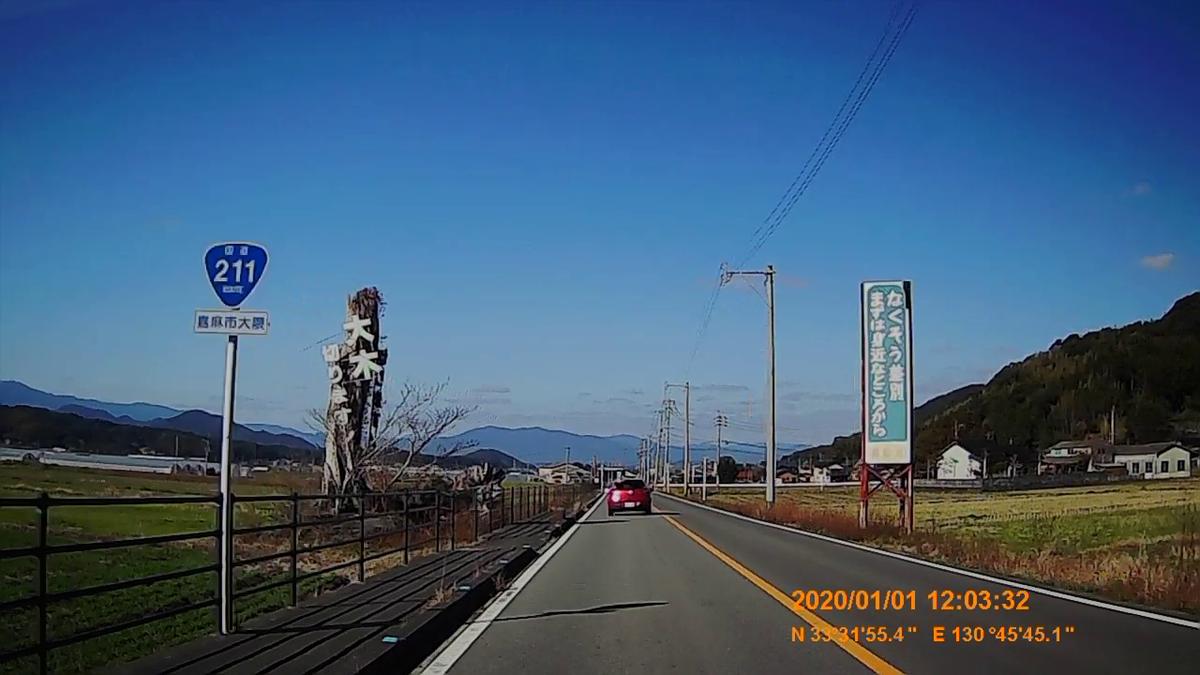 f:id:japan_route:20200312220617j:plain