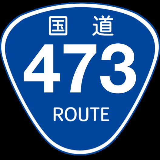 f:id:japan_route:20200315090840p:plain