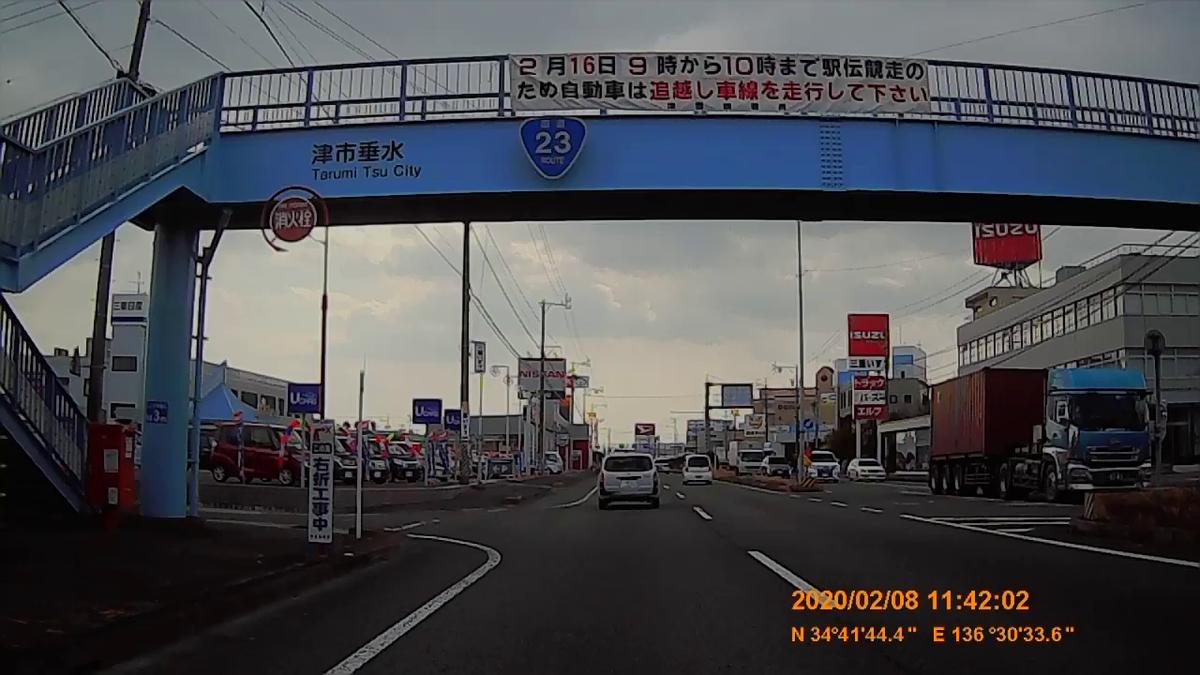 f:id:japan_route:20200315105820j:plain