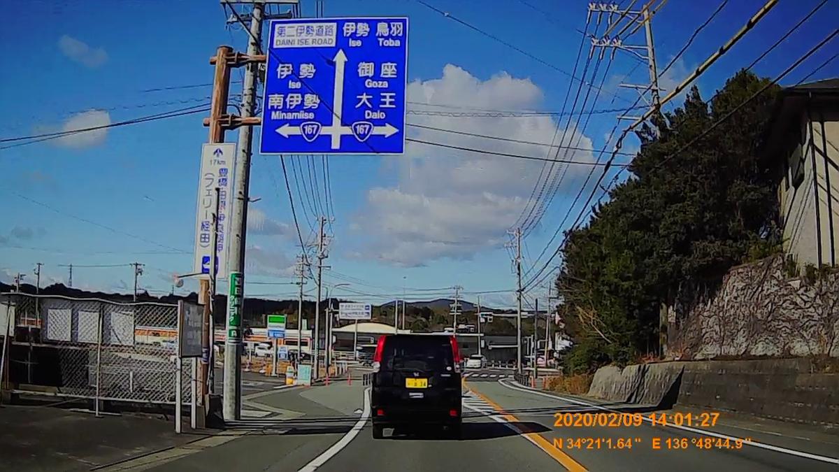 f:id:japan_route:20200324215318j:plain