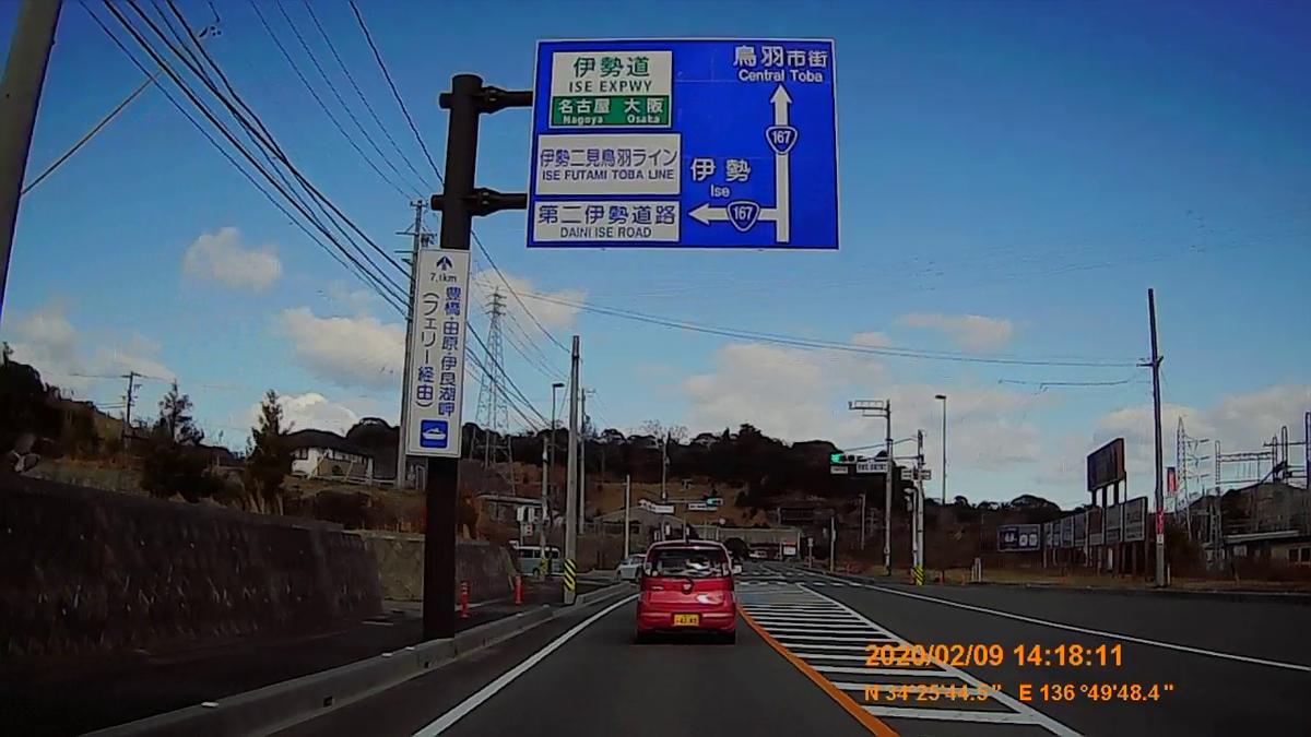 f:id:japan_route:20200324215819j:plain