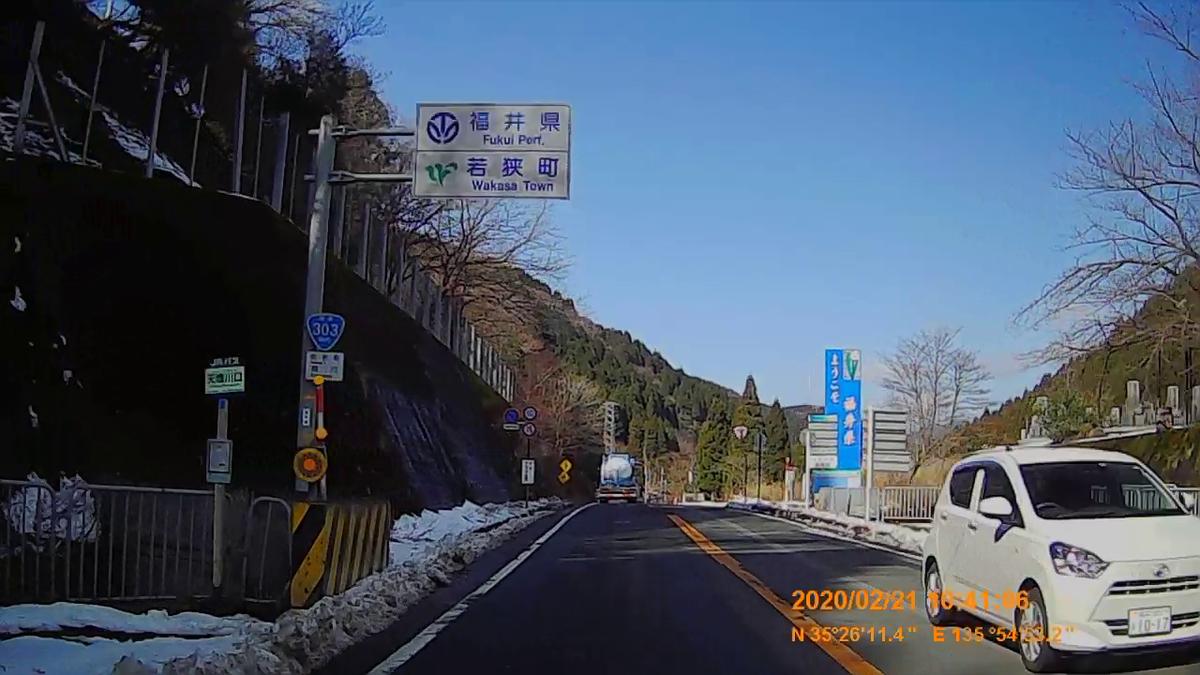 f:id:japan_route:20200328181240j:plain
