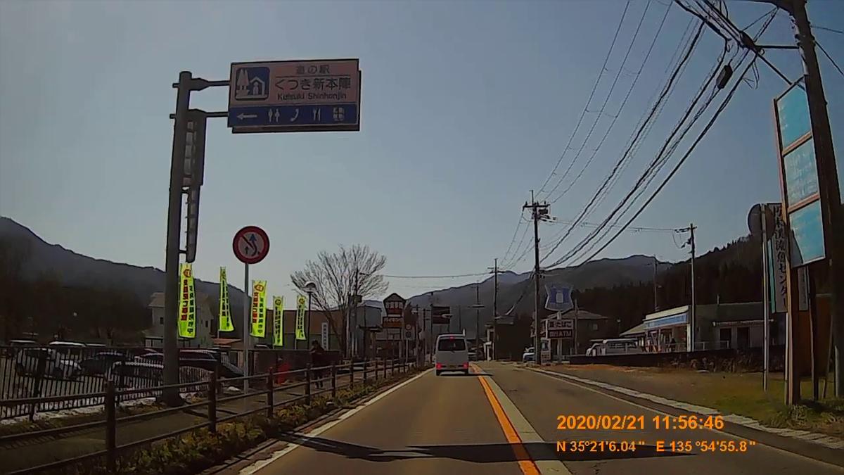 f:id:japan_route:20200404150944j:plain