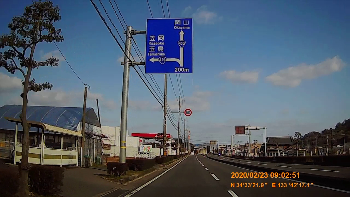 f:id:japan_route:20200412155439j:plain
