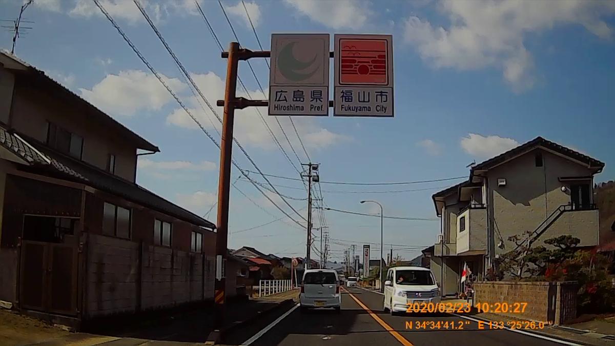 f:id:japan_route:20200419103824j:plain