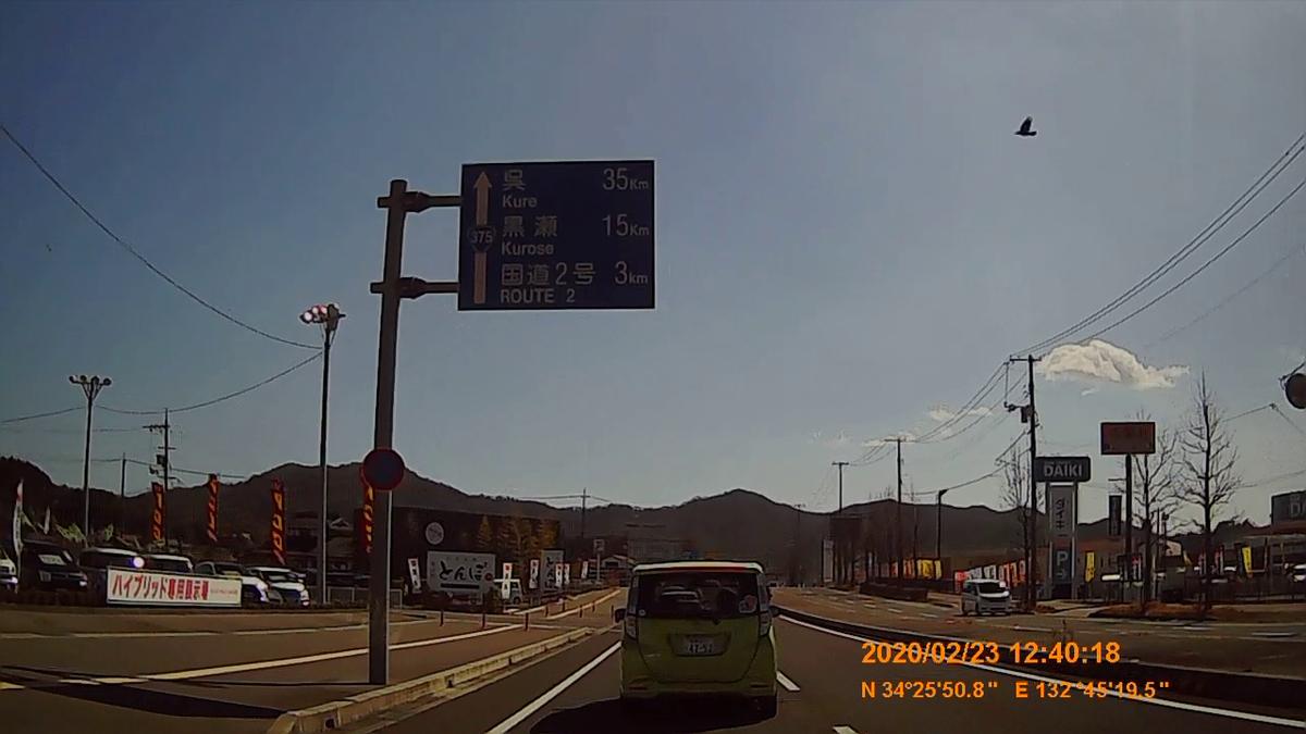 f:id:japan_route:20200419112013j:plain