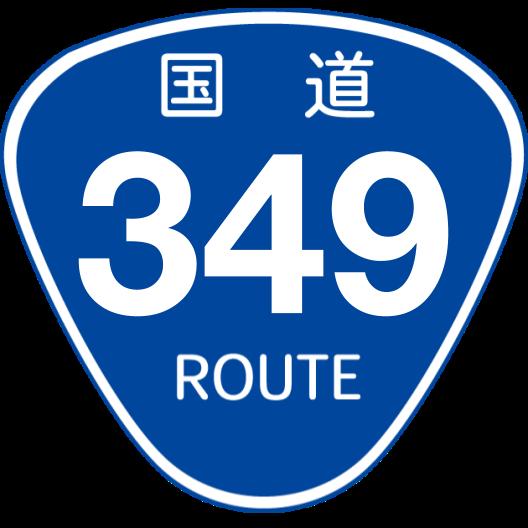f:id:japan_route:20200504121836p:plain