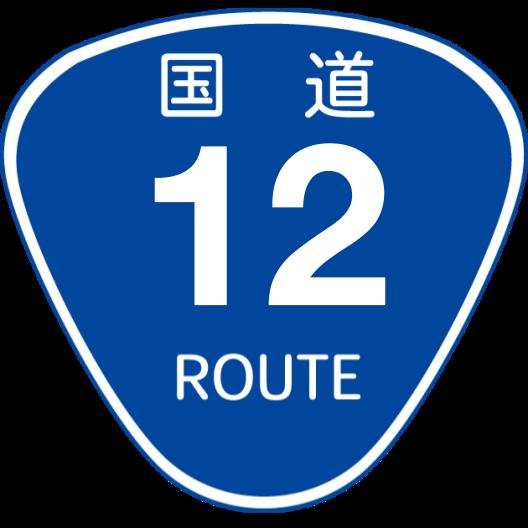 f:id:japan_route:20200504123410p:plain