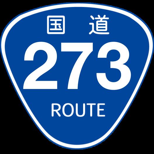 f:id:japan_route:20200504123601p:plain