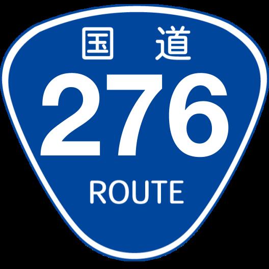f:id:japan_route:20200504123614p:plain