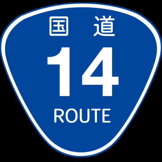 f:id:japan_route:20200504141335p:plain