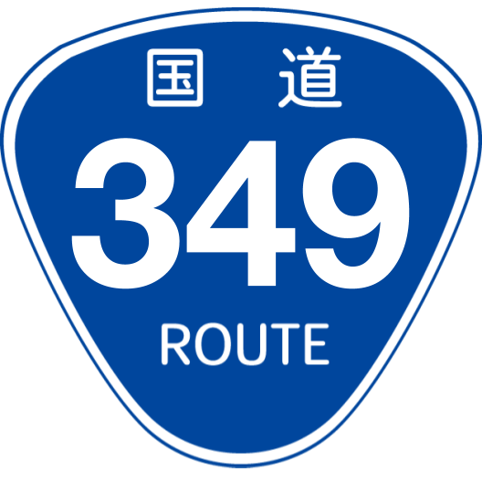 f:id:japan_route:20200504141719p:plain