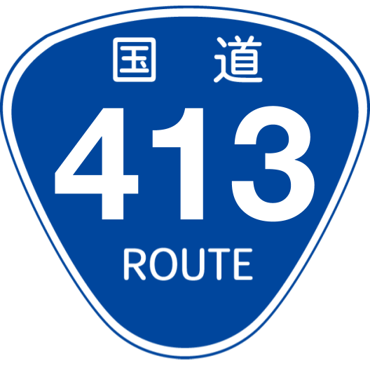 f:id:japan_route:20200504141840p:plain