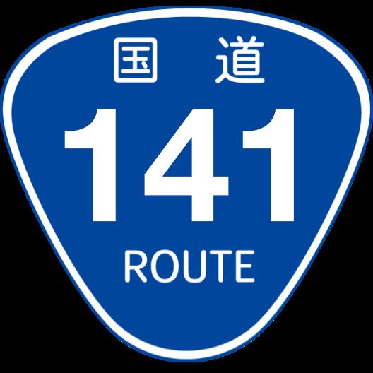 f:id:japan_route:20200504143348p:plain