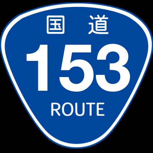 f:id:japan_route:20200504144758p:plain