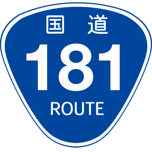 f:id:japan_route:20200504162212p:plain