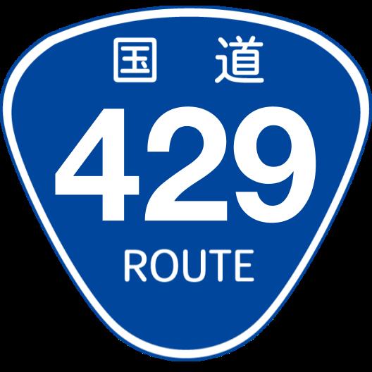 f:id:japan_route:20200504162400p:plain
