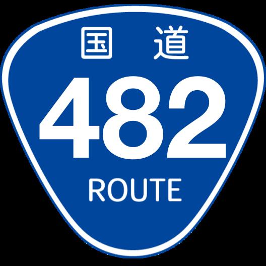 f:id:japan_route:20200504162436p:plain