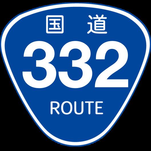No.106 国道332号 - めざせ!国道走破