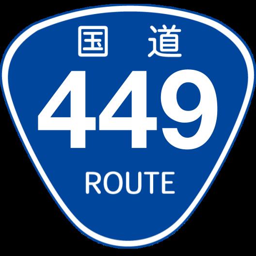 f:id:japan_route:20200504172945p:plain