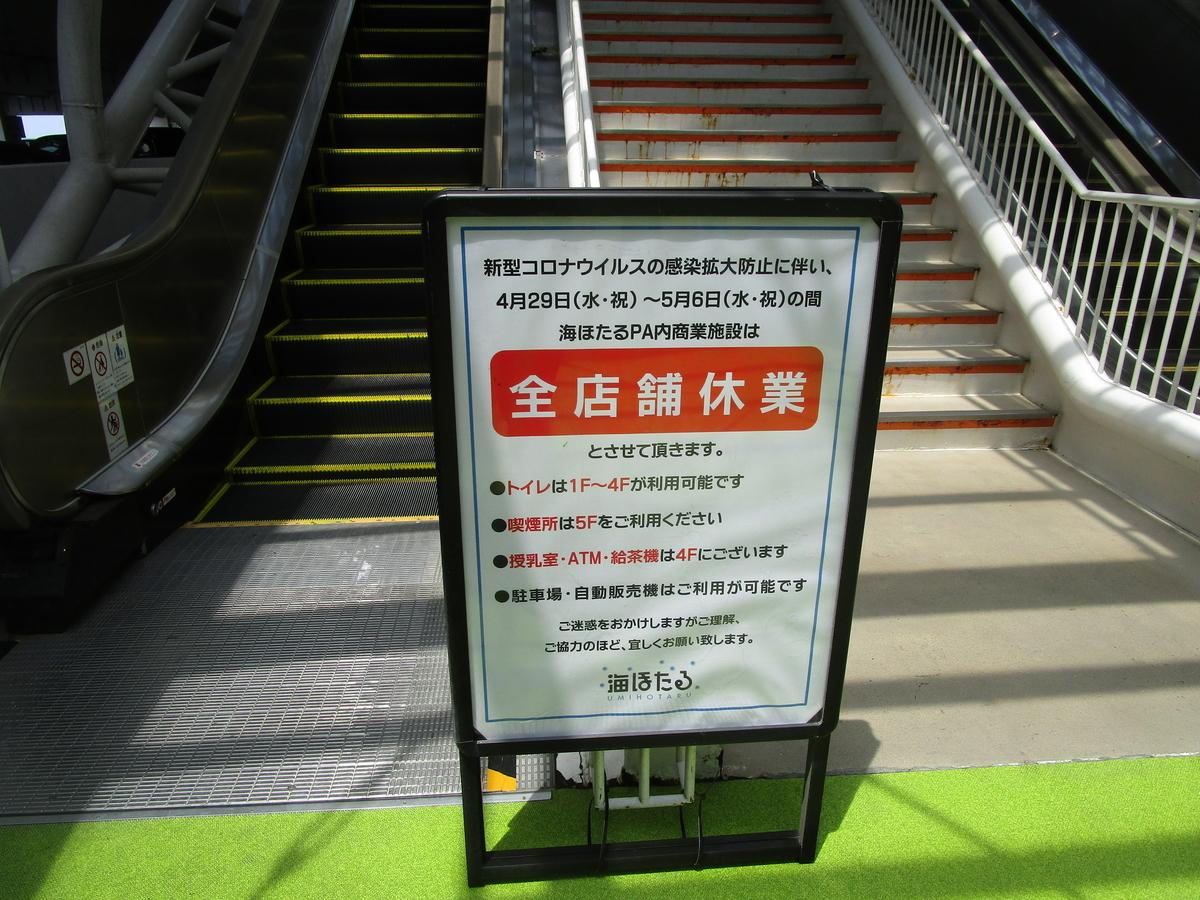 f:id:japan_route:20200505110632j:plain